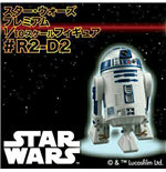 Star Wars - Premium Figure R2-D2 Scala 1:10 (Altezza 10 Cm)